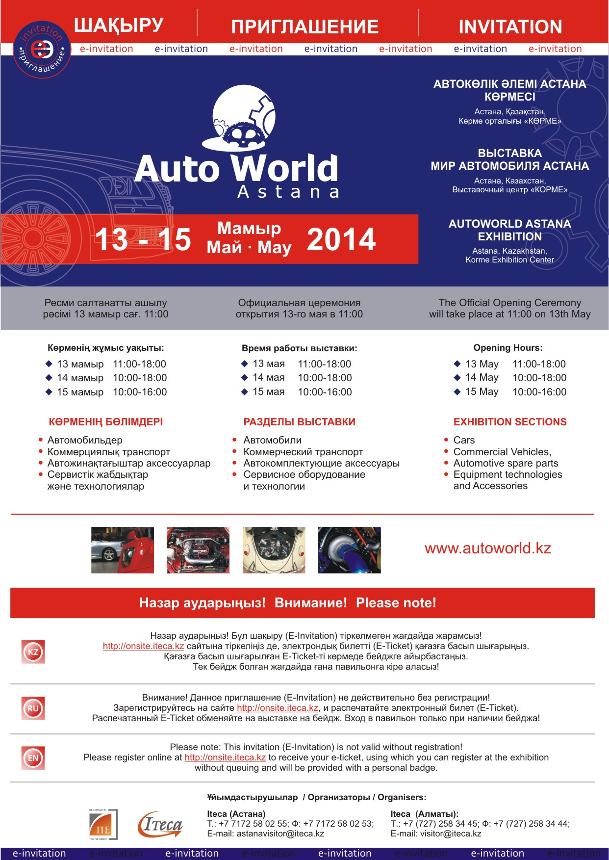 e-invitationAutoWorld2014 spring